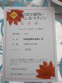 2009fukusima1006
