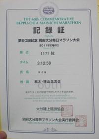 2011betudai2009_new