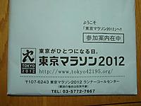 2012tokyo1
