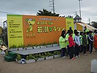 2012wakasio1