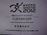 2012kyouto1