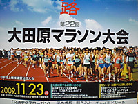 2009ootahara12