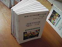 2013asashi3