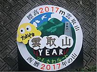 2017kumotorisan55