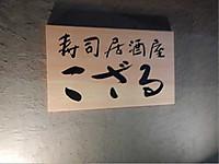 2018toyamasi105