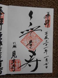 2019kawagosyu46